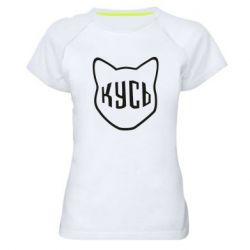 Жіноча спортивна футболка Кусь