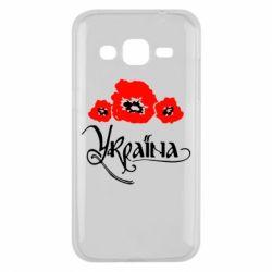 Чехол для Samsung J2 2015 Квітуча Україна