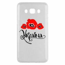 Чехол для Samsung J5 2016 Квітуча Україна