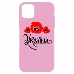 Чехол для iPhone 11 Pro Квітуча Україна