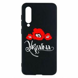 Чехол для Xiaomi Mi9 SE Квітуча Україна