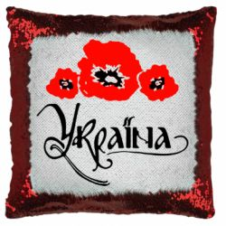 Подушка-хамелеон Квітуча Україна
