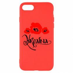 Чехол для iPhone 8 Квітуча Україна