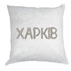 Подушка Квітучий Харків - FatLine