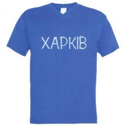 Мужская футболка  с V-образным вырезом Квітучий Харків - FatLine