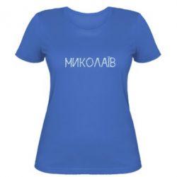 Женская футболка Квітучий Миколаїв