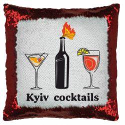 Подушка-хамелеон Kyiv Coctails