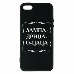Приколы из Одессы, Чехол для iPhone5/5S/SE Лампа дрица о цаца, FatLine  - купить со скидкой