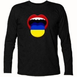 Футболка з довгим рукавом Language of Ukraine