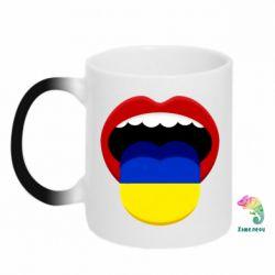 Кружка-хамелеон Language of Ukraine
