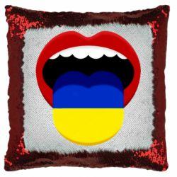 Подушка-хамелеон Language of Ukraine