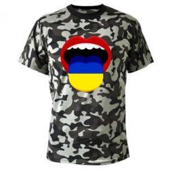 Камуфляжна футболка Language of Ukraine