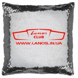 Подушка-хамелеон LANOS CLUB