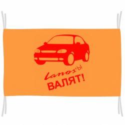 Прапор Ланоси валять!