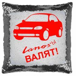 Подушка-хамелеон Ланоси валять!