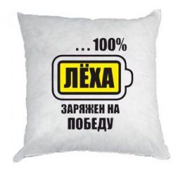 Подушка Леха заряжен на победу - FatLine