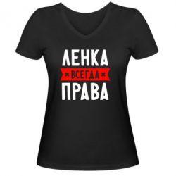 Женская футболка с V-образным вырезом Ленка всегда права