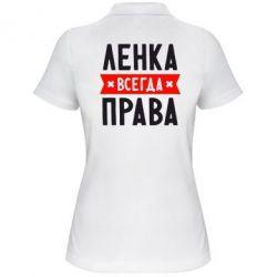 Женская футболка поло Ленка всегда права - FatLine