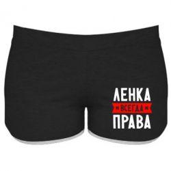 Женские шорты Ленка всегда права - FatLine