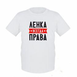 Детская футболка Ленка всегда права - FatLine