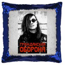 Подушка-хамелеон Лєтов