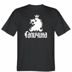 Чоловіча футболка Лев і Галичина