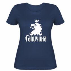 Жіноча футболка Лев і Галичина