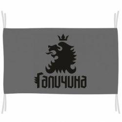 Прапор Лев і Галичина