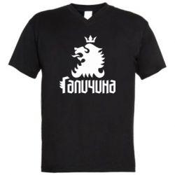 Чоловіча футболка з V-подібним вирізом Лев і Галичина