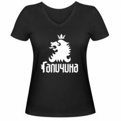 Жіноча футболка з V-подібним вирізом Лев і Галичина