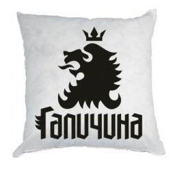 Подушка Лев і Галичина