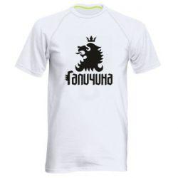 Чоловіча спортивна футболка Лев і Галичина