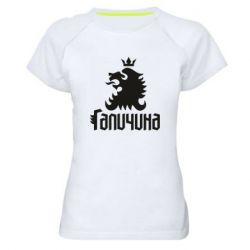 Жіноча спортивна футболка Лев і Галичина