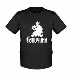 Дитяча футболка Лев і Галичина