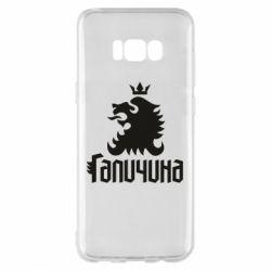 Чохол для Samsung S8+ Лев і Галичина