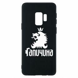 Чохол для Samsung S9 Лев і Галичина