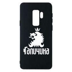 Чохол для Samsung S9+ Лев і Галичина