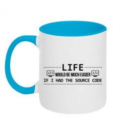 Кружка двухцветная Life would be much easier if I had the source code