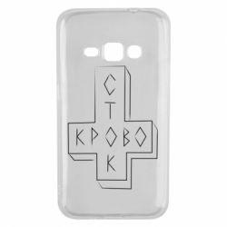 Чехол для Samsung J1 2016 Логотип Кровостока