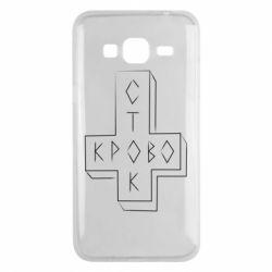 Чехол для Samsung J3 2016 Логотип Кровостока