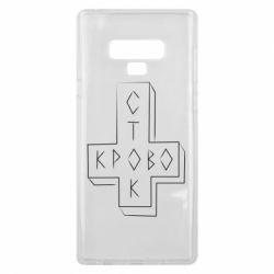 Чехол для Samsung Note 9 Логотип Кровостока