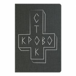 Блокнот А5 Логотип Кровостока