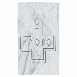 Полотенце Логотип Кровостока