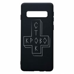 Чехол для Samsung S10 Логотип Кровостока
