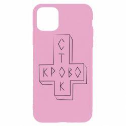 Чехол для iPhone 11 Pro Логотип Кровостока