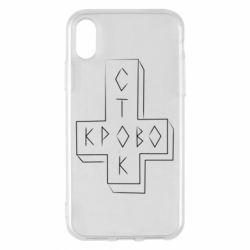 Чехол для iPhone X/Xs Логотип Кровостока
