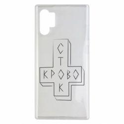 Чехол для Samsung Note 10 Plus Логотип Кровостока