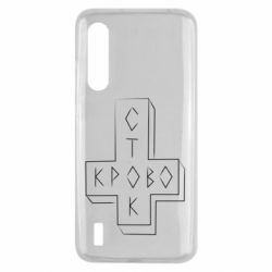 Чехол для Xiaomi Mi9 Lite Логотип Кровостока