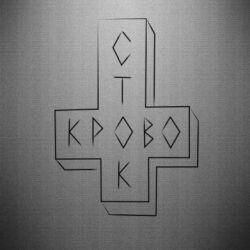 Наклейка Логотип Кровостока - FatLine