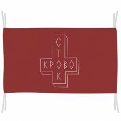 Флаг Логотип Кровостока